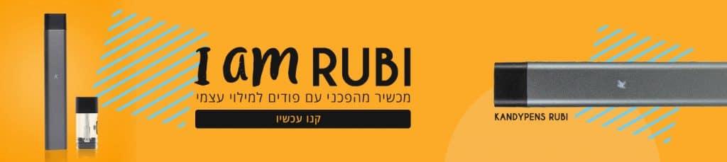 I AM RUBI - סיגריה אלקטרונית רובי